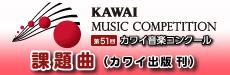 カワイ音楽コンクール課題