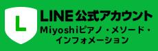 Miyoshiピアノ・メソード・インフォメーション