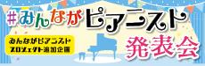 みんながピアニスト発表会