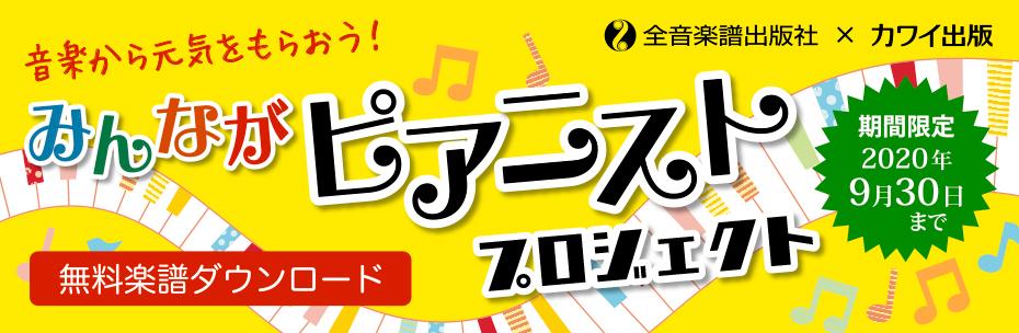 無料楽譜ダウンロード「みんながピアニストプロジェクト」全音楽譜出版社×カワイ出版