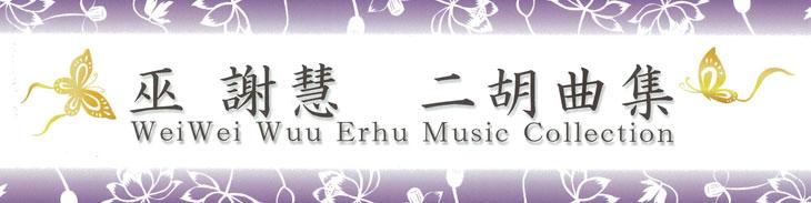erhu(niko)